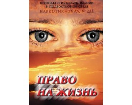 "Компакт-диск ""Право на жизнь (Профилактика наркомании)"" (DVD)"
