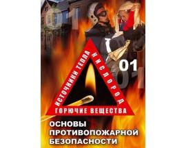 "Компакт-диск ""ОБЖ. Основы противопож.безопасности"" (DVD)"