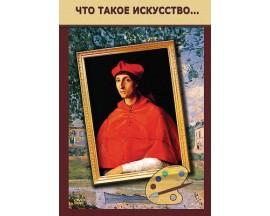 """Компакт-диск """"Что такое искусство"""" (DVD)"""