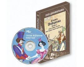 """DVD-диафильм """"Сказки Андерсена. Вечер второй"""""""