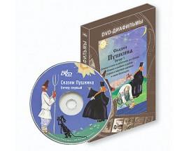 """DVD-диафильм """"Сказки Пушкина. Вечер первый"""""""